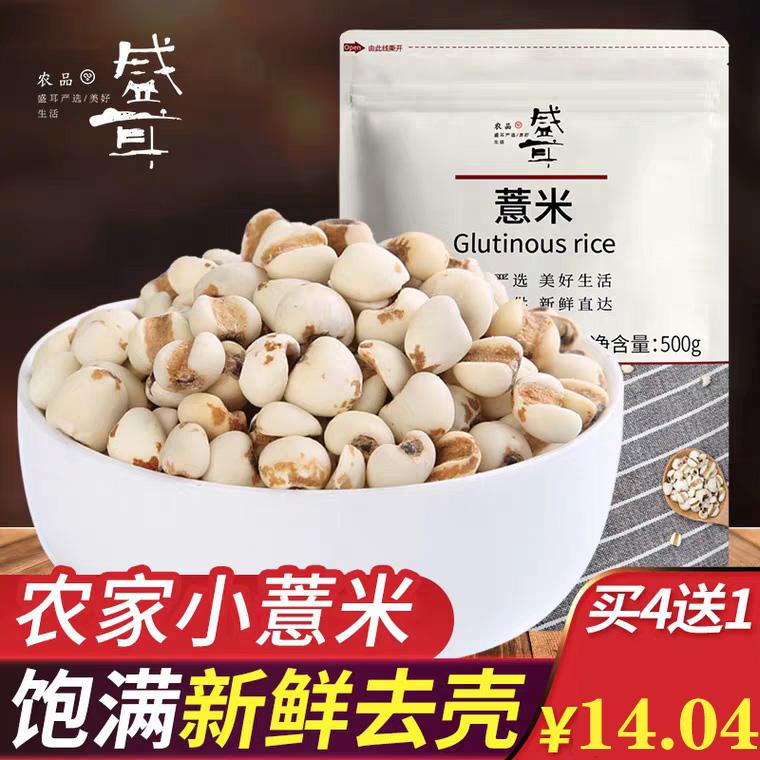 买4送1盛耳薏米500g小薏米仁薏仁米薏苡仁意米意仁米新货五谷杂粮