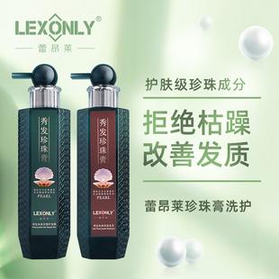懒人珍珠膏洗发水套装改善毛燥修护发膜护发素官方正品洗护套装