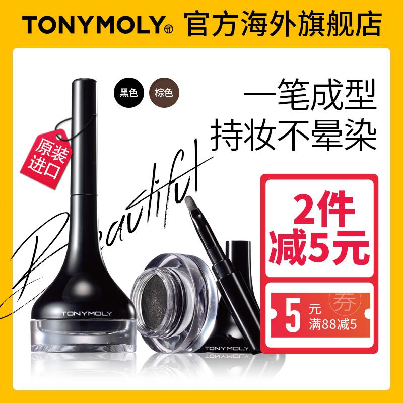Tonymoly托尼魅力眼线膏不晕染防水眼线笔胶笔懒人新手初学者正品