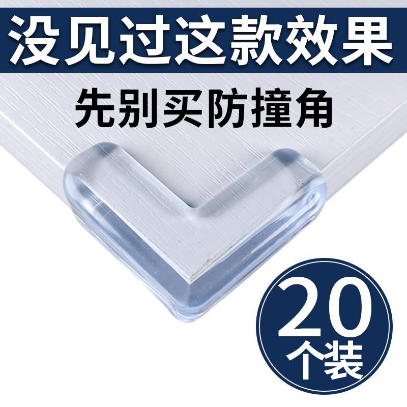 桌角防撞护角透明硅胶包玻璃茶几拐角家具包边保护套防磕碰边角贴