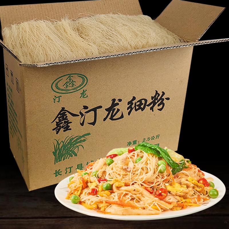 鑫汀龙细粉炒米粉干粉丝米线 福建特产粉干广东温州细米粉5斤米粉