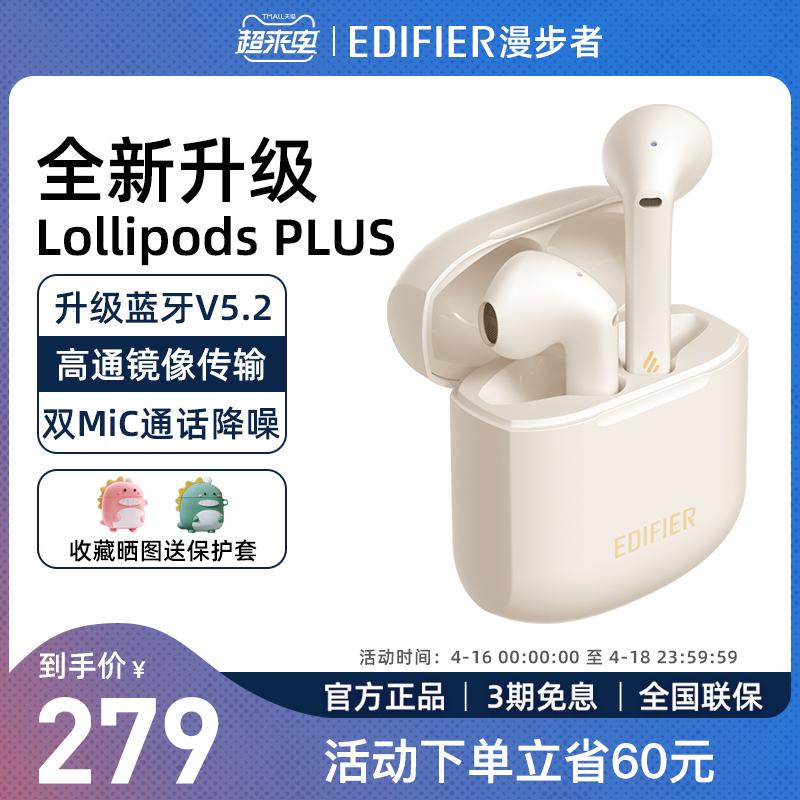 漫步者Lollipods PLUS蓝牙耳机真无线半入耳式运动通话降噪lollipops升级适用于安卓苹果TWS1