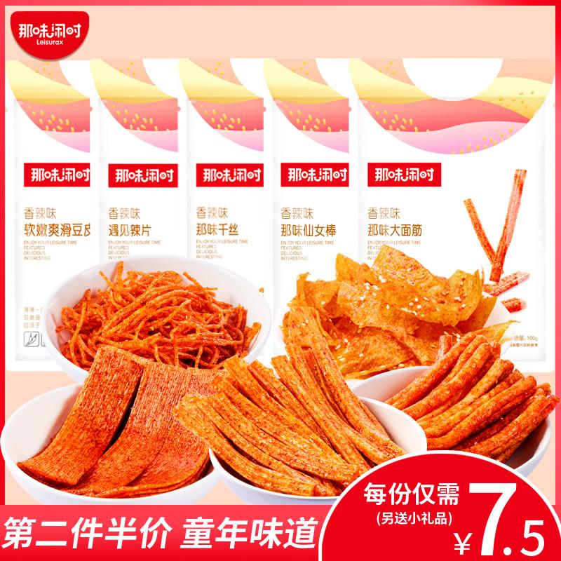 网红排行榜同款辣条组合大礼包麻辣味香甜儿时零食小吃休闲食品