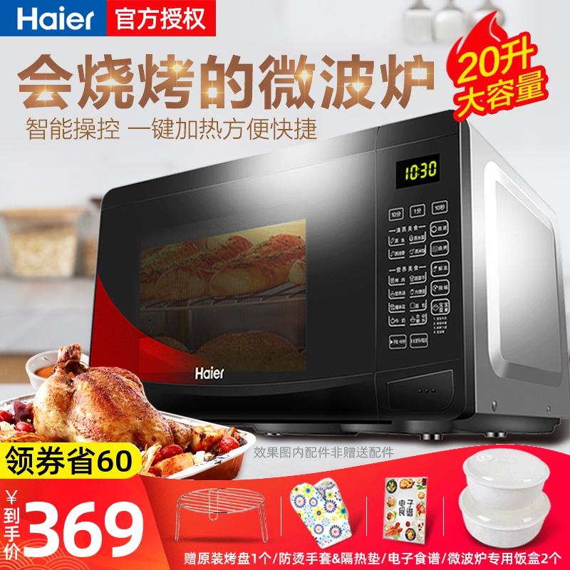 海尔微波炉烤箱一体家用智能小型迷你全自动转盘式多功能光波正品