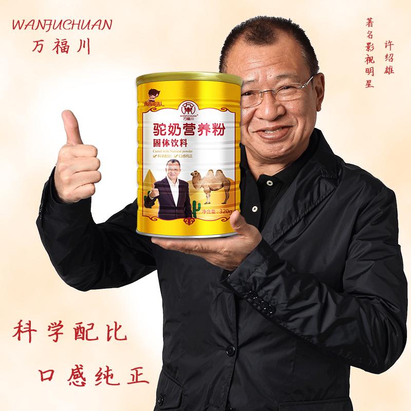 新疆骆驼奶粉蛋白质营养粉男女中老年饮料成人学生伊犁新鲜驼乳粉