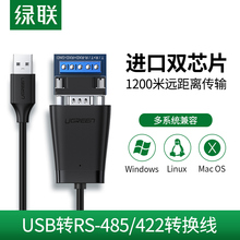 绿联 usb转rs48da8/422h5九针串口数据线工业级转usb通讯模块转换