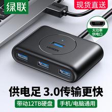 绿联USB3.0扩bu6器转换接un器插头多口typec拓展坞台式电脑外接一拖多