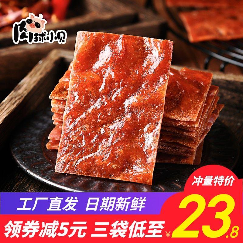 肉球小贝靖江猪肉脯干500g网红零食小吃休闲食品整箱5斤特产散装