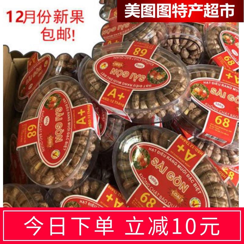 越南腰果炭烧盐�h带皮进口腰果 红标3盒装 坚果干果特产零食 包邮