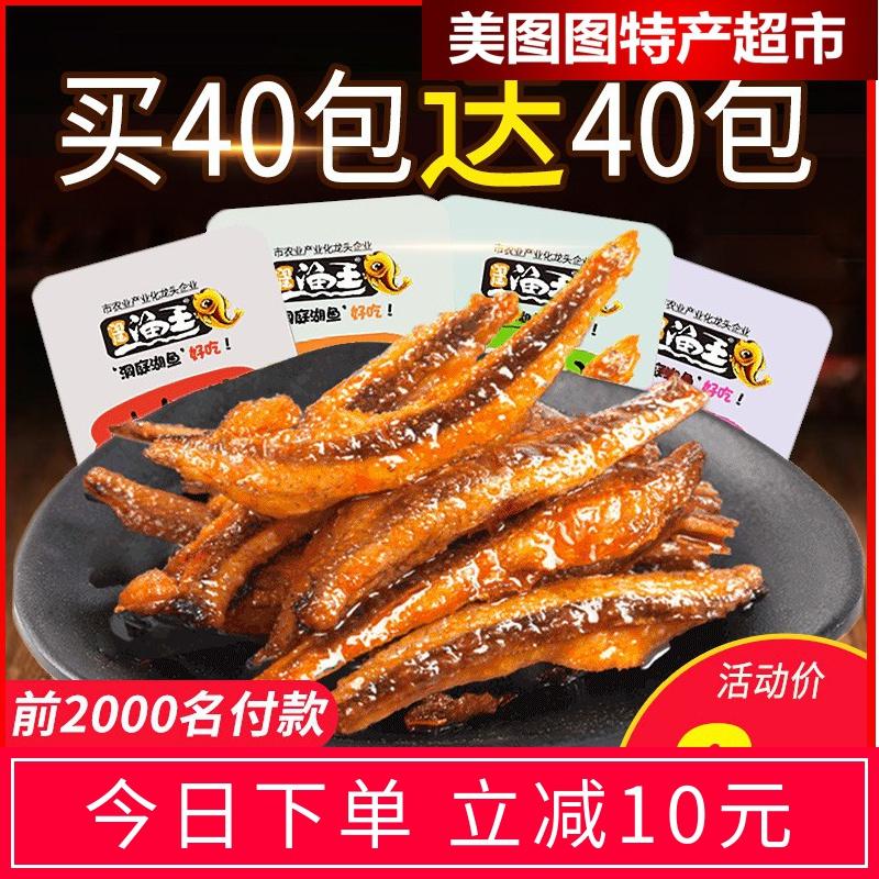 香辣小鱼仔80包零食小包装小鱼干湖南特产麻辣即食鱼小吃休闲食品
