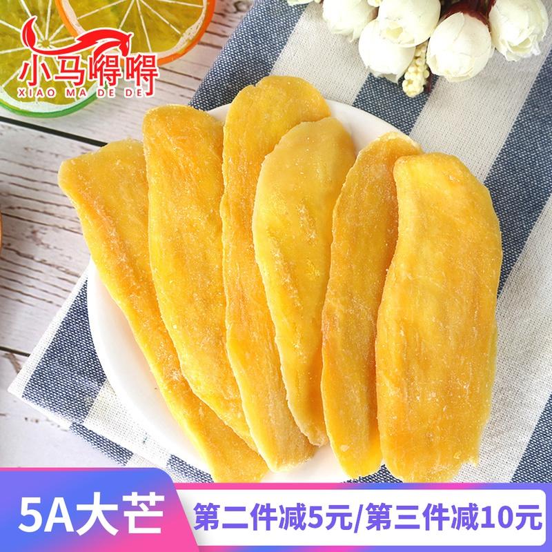 小马�N�N芒果干500g/250g/100g水果干草莓干小包装大礼包泰国风味