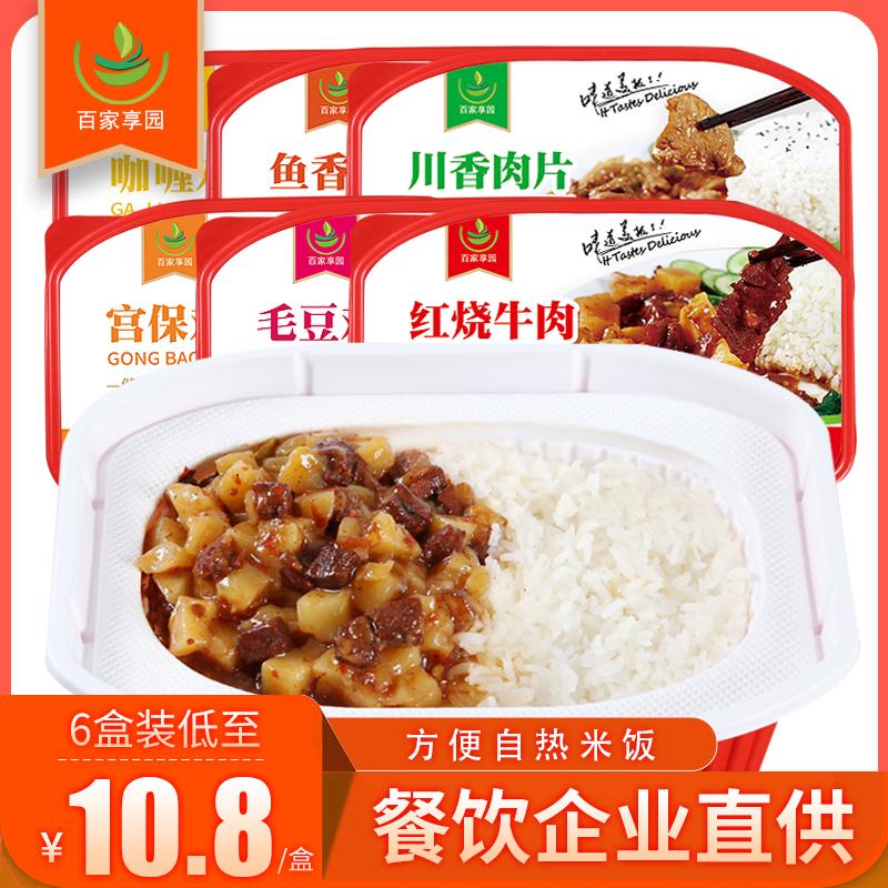 百家享园自热米饭速食方便米饭速食食品宿舍即食加热米饭方便煲仔