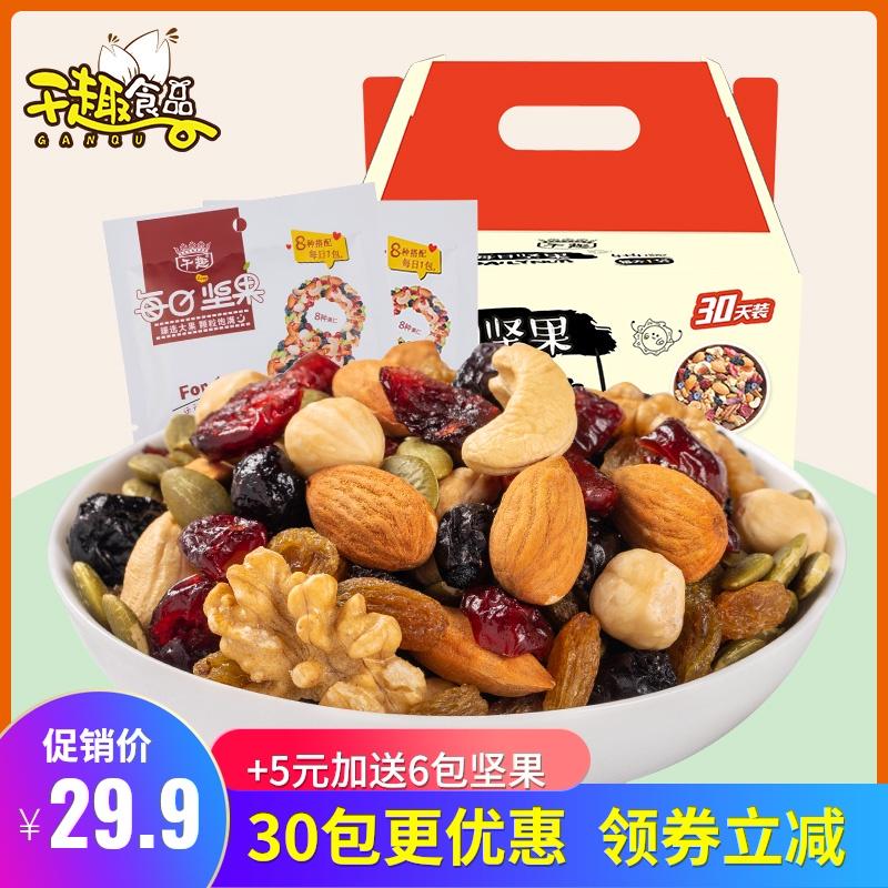 干趣每日坚果30包混合装零食小包装混合坚果组合袋装孕妇休闲干果