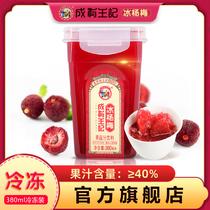 贵州成有王记网红冰杨梅380ml*6瓶冰镇果蔬汁饮料冰杨梅汁酸梅汤