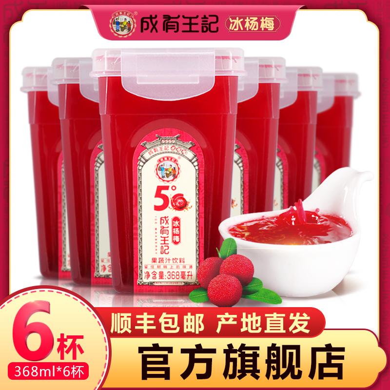 贵州成有王记冰杨梅汁368ml*6瓶装整箱果味饮料网红纯果汁酸梅汤