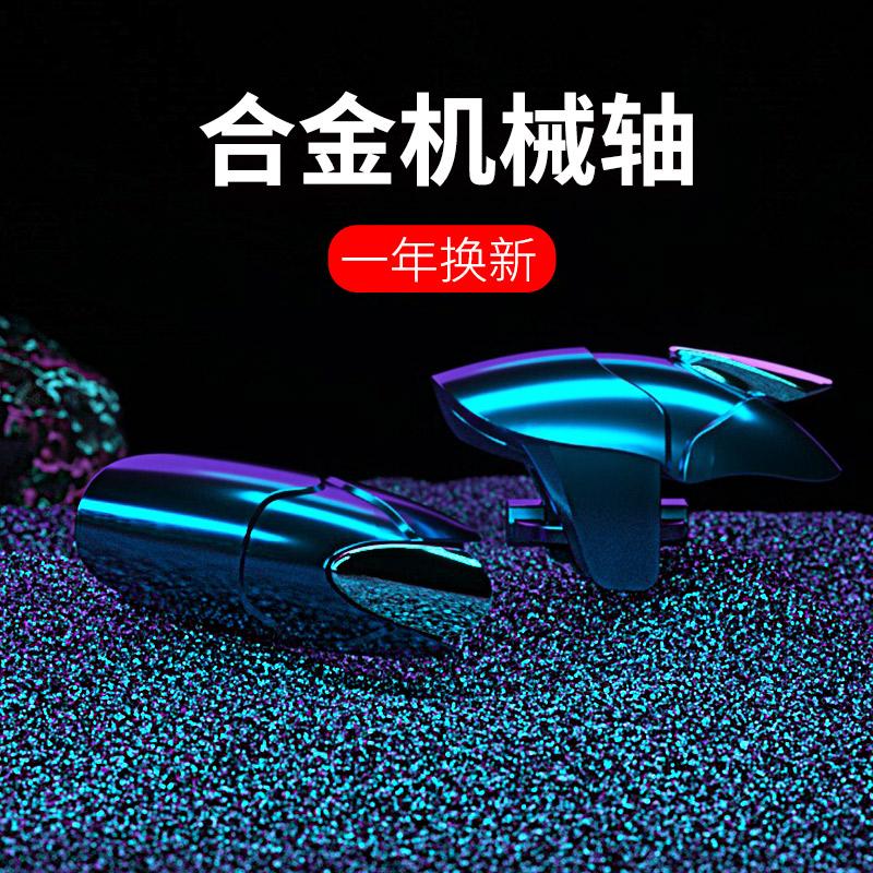 吃鸡神器蓝鲨合金机械按键和平精英六指外设辅助器自动压枪透视物理挂刺激战场游戏手柄安卓苹果专用手游连点