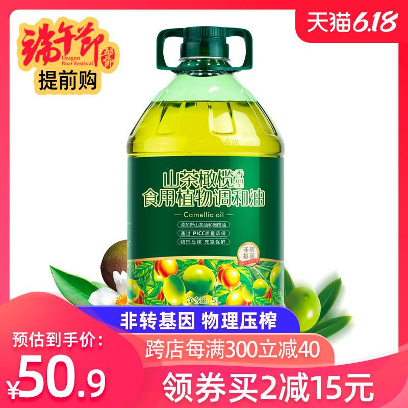 好运花非转基因山茶橄榄5L 商超同款食用油山茶油橄榄油 调和油