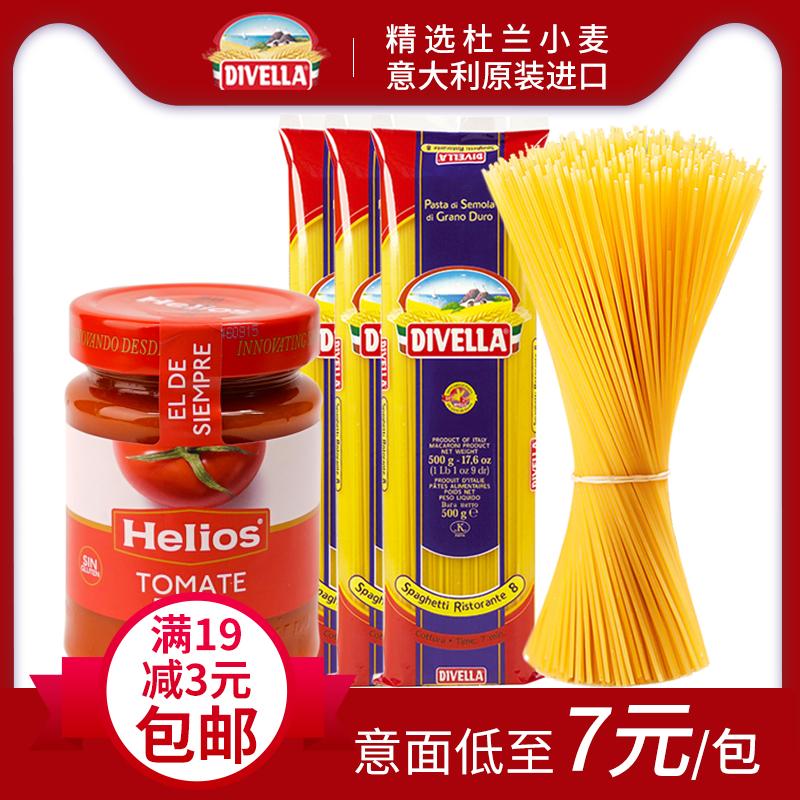 进口意大利面 DIVELLA意面番茄酱组合套装家用意粉速食面条通心粉