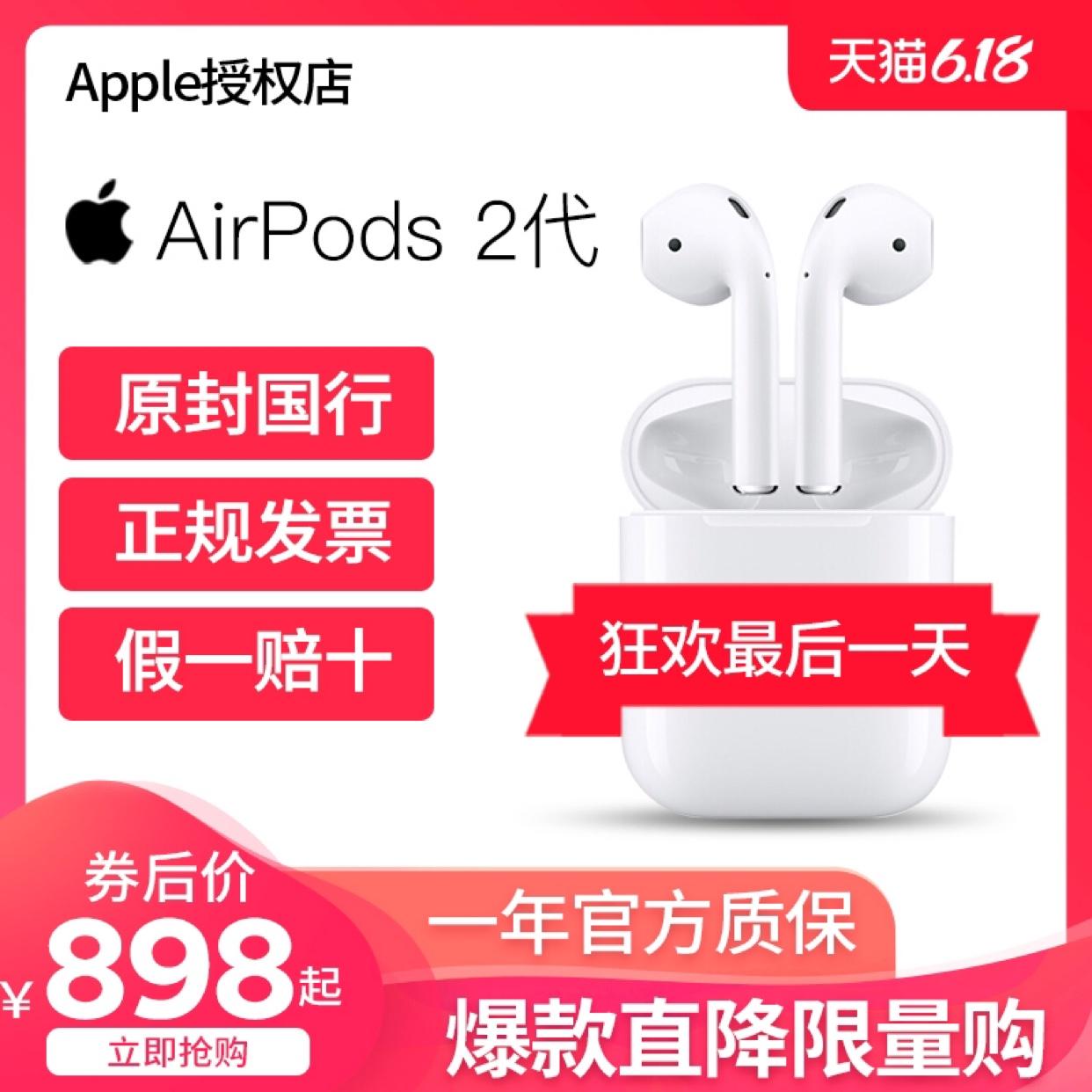 苹果AirPods2代无线蓝牙耳机配充电盒原装airpods二代AirPods Pro