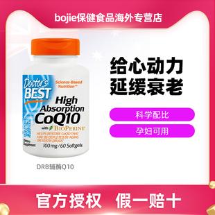 金达威旗下DRB辅酶q10软胶囊 美国进口保健品q一10保护心脏120粒