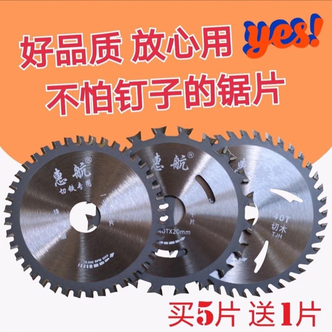 惠航4寸5寸6寸多功能角磨机圆锯片木工合金钢铝用切割片万用