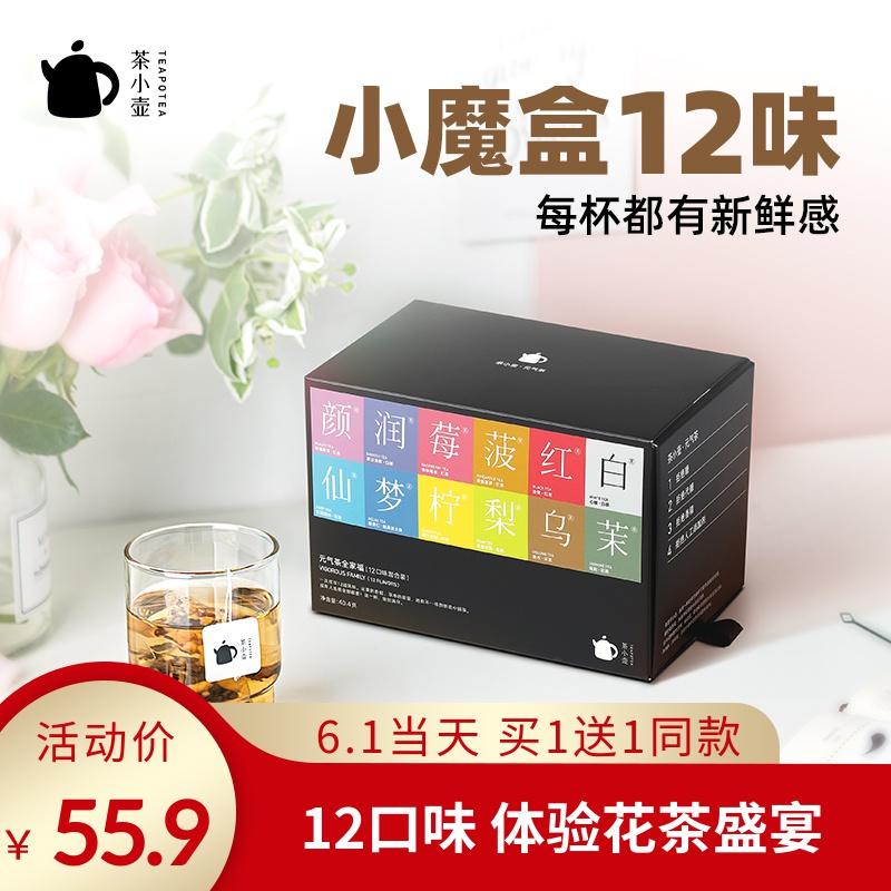 茶小壶草本水果莓菠梨柠檬原叶花果茶12味组合元气冷泡茶包袋泡茶