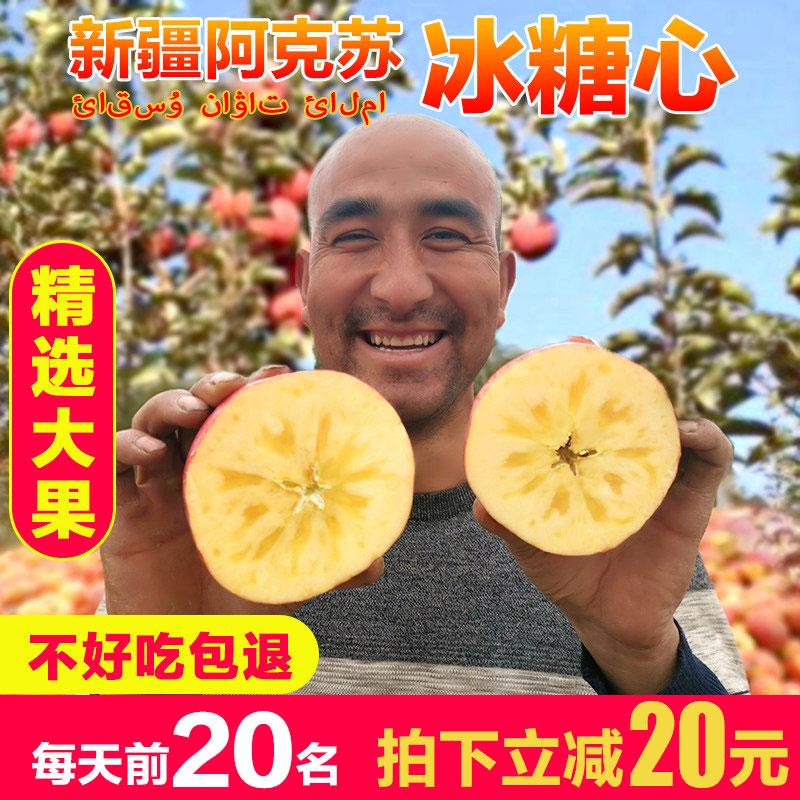 阿克苏冰糖心苹果新疆特级新鲜大苹果冰糖心红富士丑萍果整箱包邮