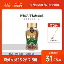 隅田川巴西进口速溶黑咖啡意式冻干纯咖啡粉冰美式无蔗糖100g/瓶