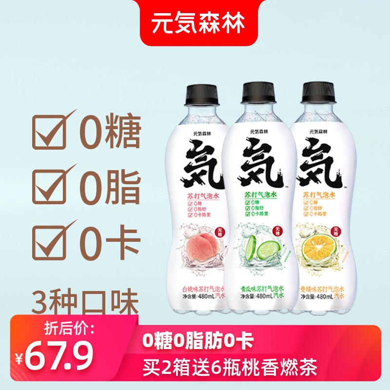 元�萆�林无糖0脂苏打气泡水元气森林0卡饮料元气水饮品组合12瓶