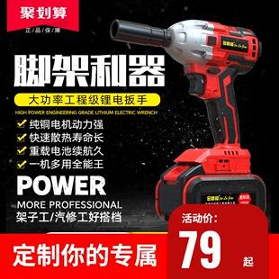 无刷电动扳手大扭力锂电充电冲击板手架子工套筒风炮强力汽修工具图片