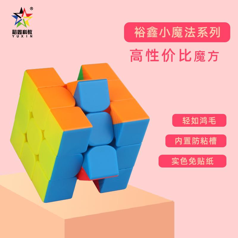 裕鑫智胜小魔法三阶魔方专业比赛专用顺滑初学者减压益智玩具套装