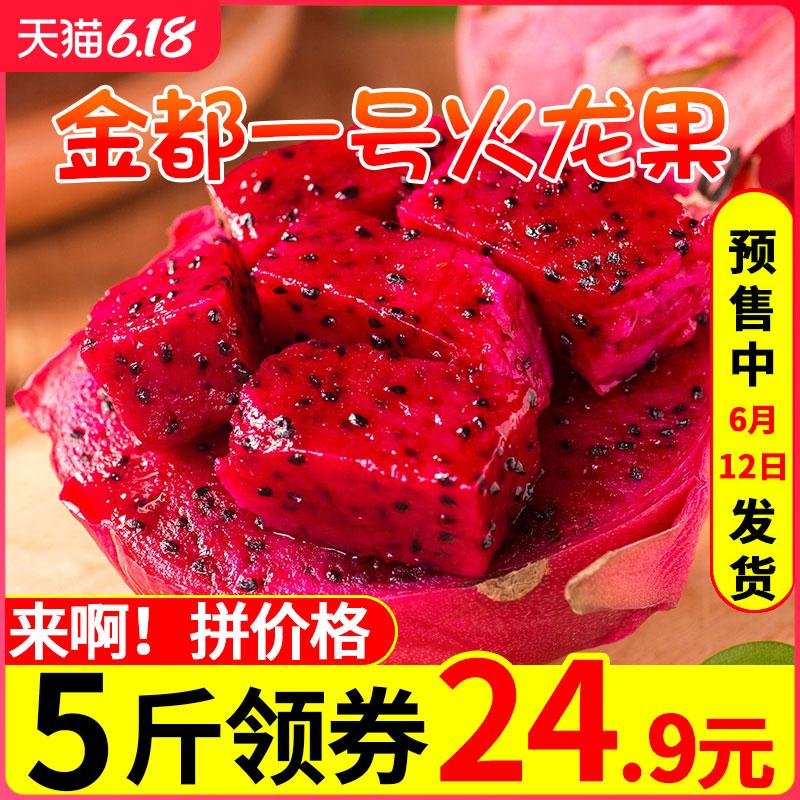 金都一号红心火龙果新鲜包邮水果当季大果整箱批发5斤白肉10越南