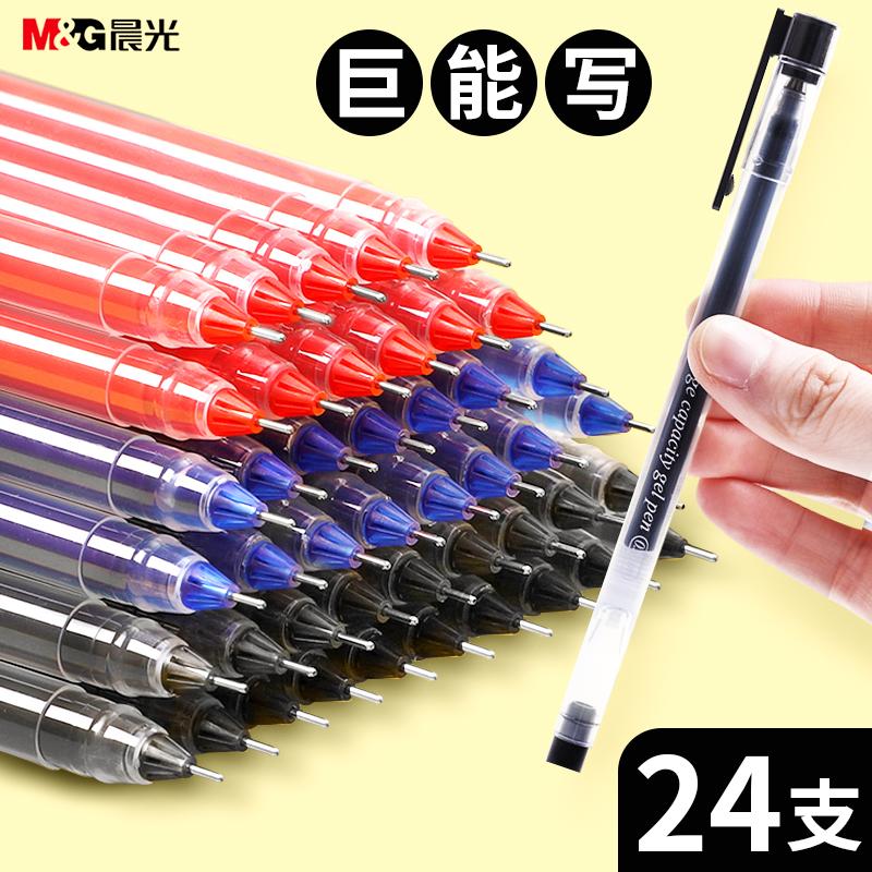 晨光中性笔巨能写作业神器学生用品大容量走珠笔0.5黑色水笔文具用品签字笔