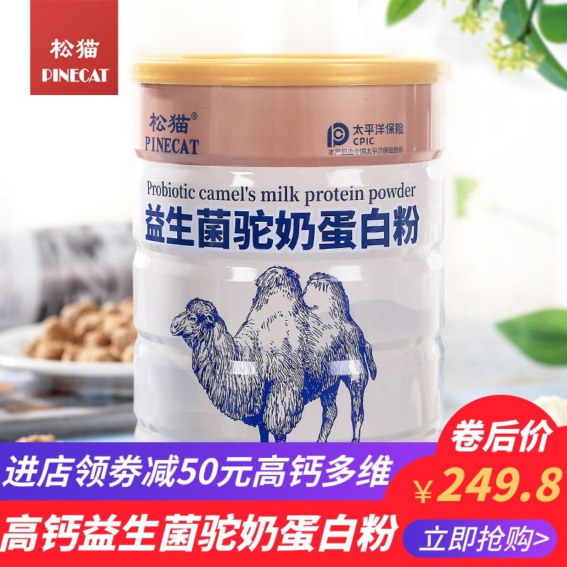 松猫益生菌骆驼奶粉蛋白质粉中老年营养粉无糖儿童320g高钙驼奶粉