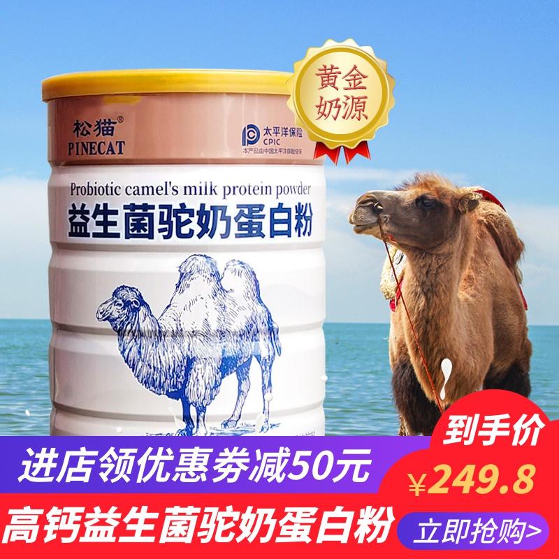 益生菌配方驼奶粉蛋白粉中老年人无糖儿童营养粉320g促销骆驼奶粉