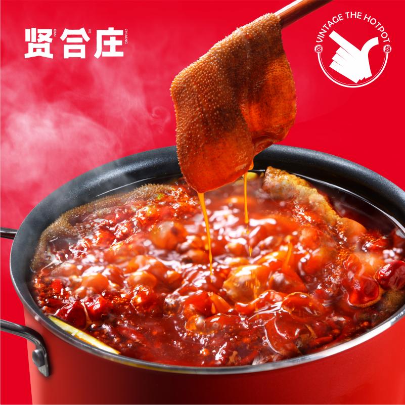 【陈赫推荐】贤合庄牛油火锅底料麻辣香锅四川清油番茄酸甜调味料