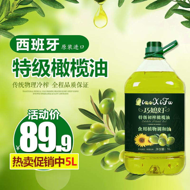 巧媳妇特级初榨橄榄油食用油调和油5L非转基因色拉植物油家用大5L