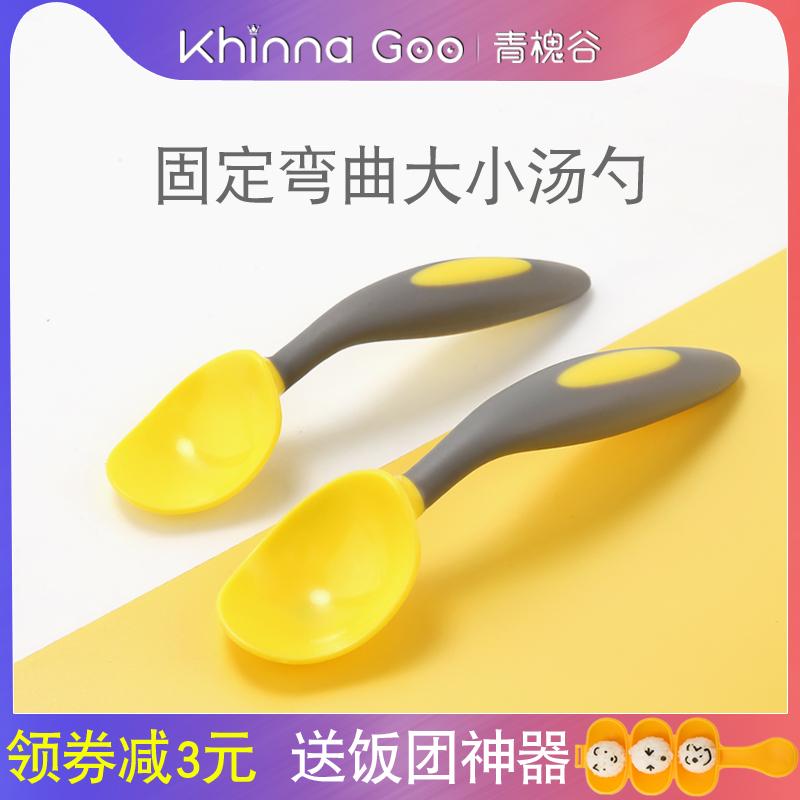 青槐谷婴儿勺子宝宝学习吃饭训练勺儿童餐具弯头勺软学吃饭大小勺