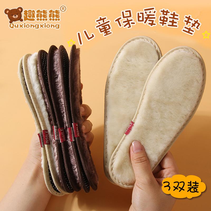 儿童保暖鞋垫加绒加厚吸汗防臭男女宝宝小孩专用软底羊毛鞋垫冬季满3元减1元