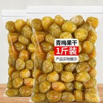 青梅蜜饯干果500g袋装孕妇零食新鲜酸话梅子脆青梅果散装独立包装