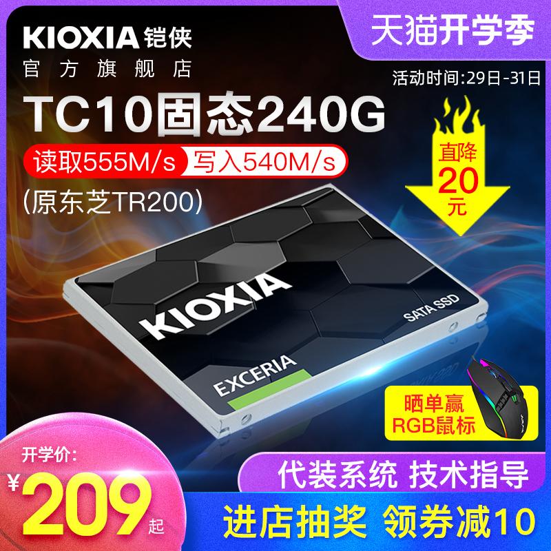 【赢鼠标 原东芝tr200】kioxia/铠侠固态硬盘240g TC10 ssd固态硬盘 sata固态 台式机电脑笔记本满219元减10元