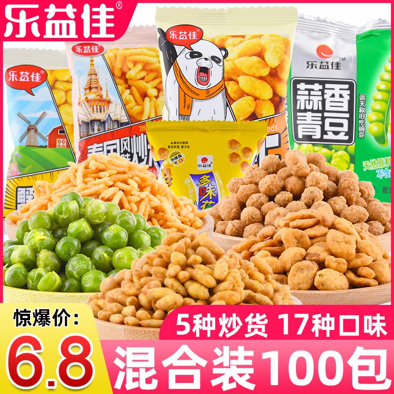 休闲零食炒货大礼包青豌豆蚕豆多味花生瓜子仁炒米小包装散装炒货