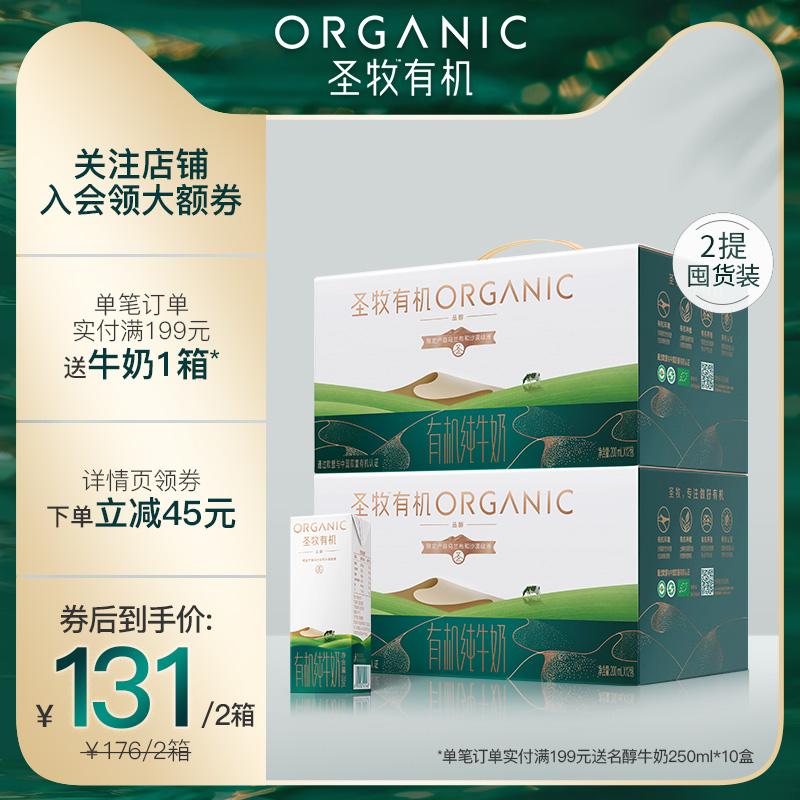 蒙牛圣牧品醇有机奶纯牛奶200ml*12盒2整箱常温学生营养早餐牛奶