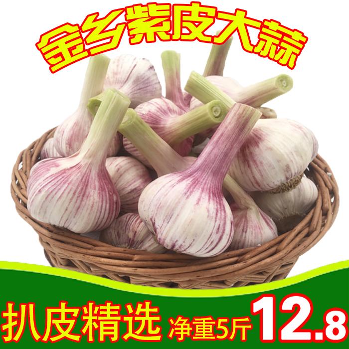 现挖山东金乡大蒜新鲜大蒜头紫皮鲜蒜红皮多瓣湿糖蒜蔬菜5斤包邮
