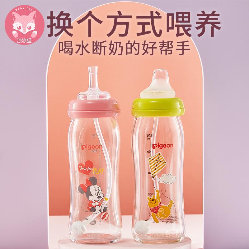 贝亲奶瓶配件吸管替换头宽口径鸭嘴奶嘴把手学饮杯重力球手柄通用