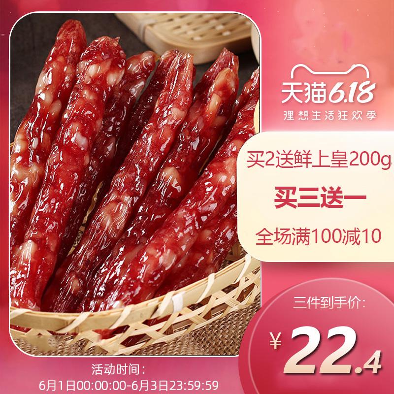 名香园广式广味腊肠500g咸甜广东腊肉香肠煲仔饭正宗农家自制腊味