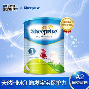 蓝河 Sheeprise/菁玺婴儿配方绵羊奶粉1段0-6个月 800g/罐