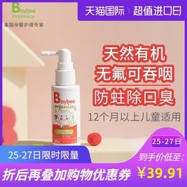 泰国baybee儿童口腔喷雾预防蛀牙可食用抑制细菌无氟除口臭水果味