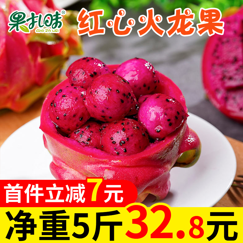 果扎味 越南红心火龙果5斤时令新鲜水果大红肉10当季整箱包邮批发