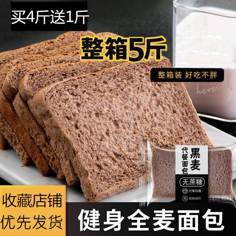 【健身代餐】正宗黑麦全麦吐司无糖粗粮面包早餐饱腹代餐5袋―2斤